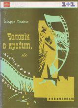 BookCholovik